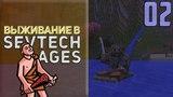 SevTech Ages #02 - Мы умеем в навигацию? | Выживание с модами
