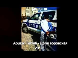 Abuzer Tehleli Dolya Vorovskaya - 2017 Azeri Akustik (Доля воровская) (STERO)