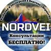Рыбалка и экскурсии в Бергене, Норвегия. Nordvei