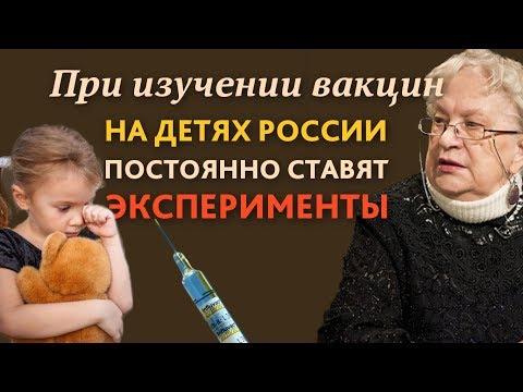 «На детях в России постоянно ставят эксперименты при изучении вакцин»: Галина Червонская
