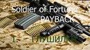 Soldier of Fortune Payback - 1. В самое пекло Отключение глушилок прохождение на русском
