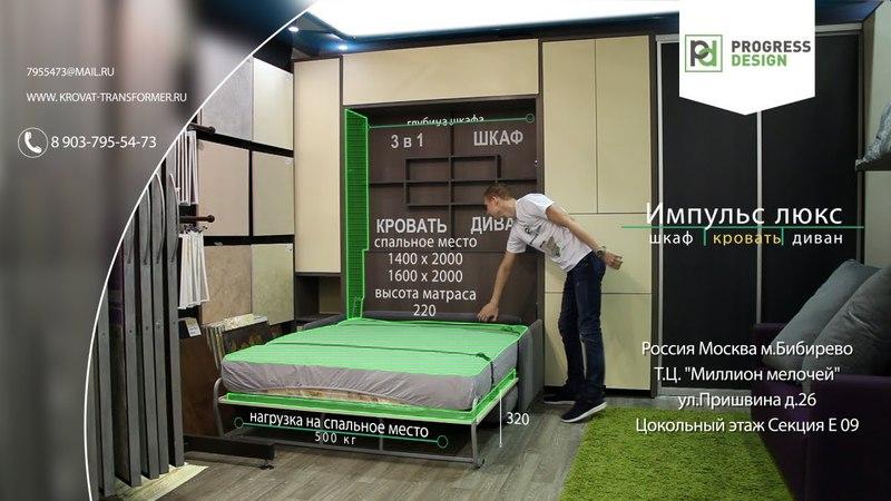 Шкаф кровать трансформер с диваном Импульс люкс