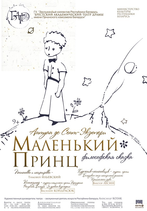Ольга Климук | Брест