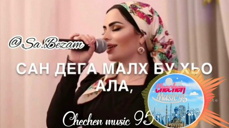 Новая Песня Шовды Дамаевой 😨Сан Дега Малх Бу❤️♫Чеченские Песни ЧЕЧЕНСКИЕ ПЕСНИ♫ 2018