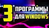 3 ЛУЧШИЕ ПРОГРАММЫ ДЛЯ WINDOWS 10