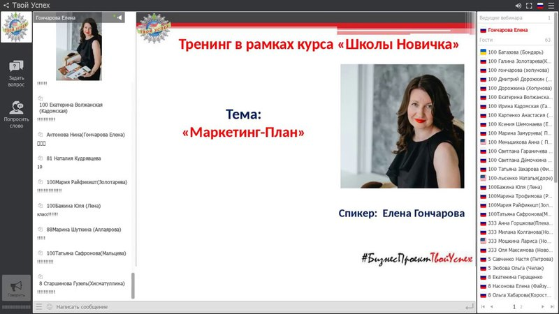 Маркетинг-план Гончарова Елена 20.03.2018