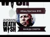 Абзац Критики №45 Жажда смерти Death Wish (реж. Элай Рот)