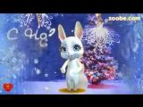 [v-s.mobi]Зайка ZOOBE С Новым Годом 2018.mp4