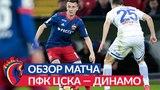 Обзор матча: ПФК ЦСКА — Динамо — 1:2