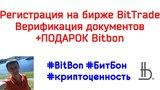 Регистрация на бирже Bitbon BitTrade, Верификация документов и Подарок Bitbon от Леонид Малых
