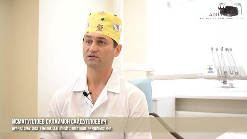 Исматуллоев Сулаймон Сайдуллоевич- врач стоматолог, хирург, пародонтолог