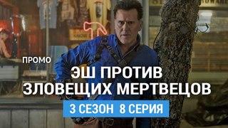 Эш против Зловещих мертвецов 3 сезон 8 серия Промо (Русская Озвучка)