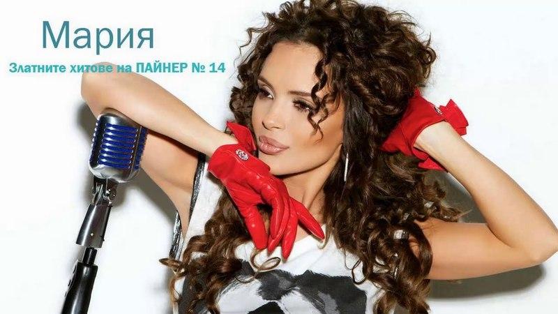 Мария. Албум Златните хитове на Пайнер № 14 - Мария. 2013.