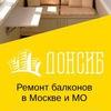 Ремонт балконов и лоджий в Москве и МО [ДОНСИБ]