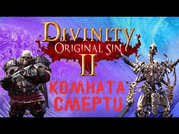 Играю в Divinity Original Sin 2 - Комната смерти