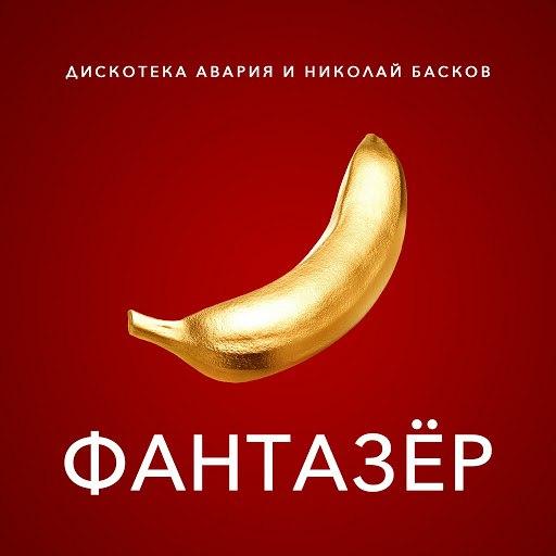 Дискотека Авария альбом Фантазёр