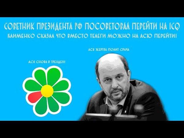 Советник президента РФ посоветовал перейти на ICQ
