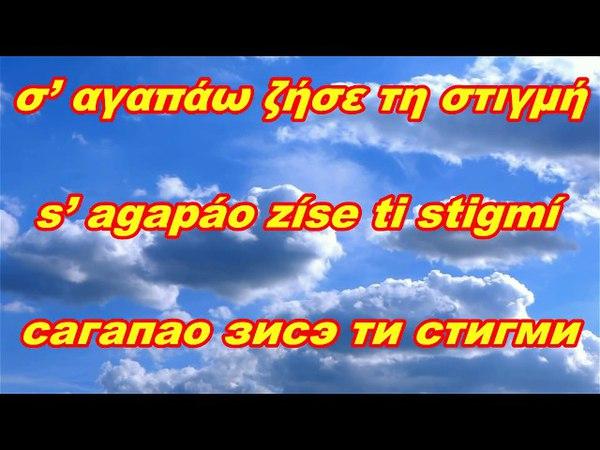 Sakis Rouvas-Zise ti zoi(Lyric video)