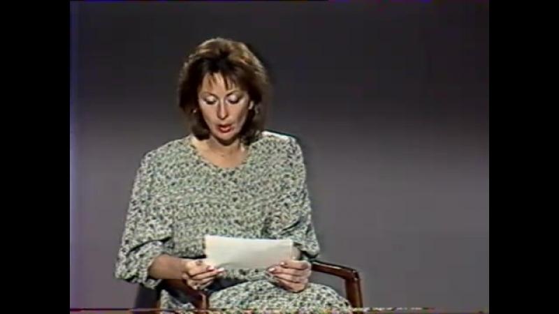 Диктор, программа передач и конец эфира (MTV1 [Венгрия], 24.05.1987)