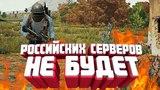 Mail.Ru: «Старт российских серверов пришлось отложить»