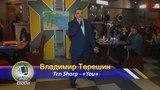 18. Владимир Терешин - Ten Sharp You