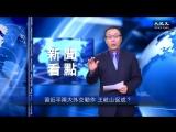 【新聞看點】習近平兩大外交動作 王岐山促成?(2018_04_17)