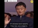 Основатель Alibaba Джек Ма: «Гарвард отверг меня 10 раз»