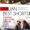 5.05 Кино в театре | Italian Best Shorts 2
