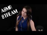 АСМР стрим (шепот, триггеры) / ASMR stream (whisper, triggers) Violetta Valery - live
