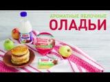 Ароматные яблочные оладьи [Рецепты Bon Appetit]