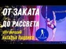 Наталья Паценко Сантанико Пандемониум студия танцев Алмея 1