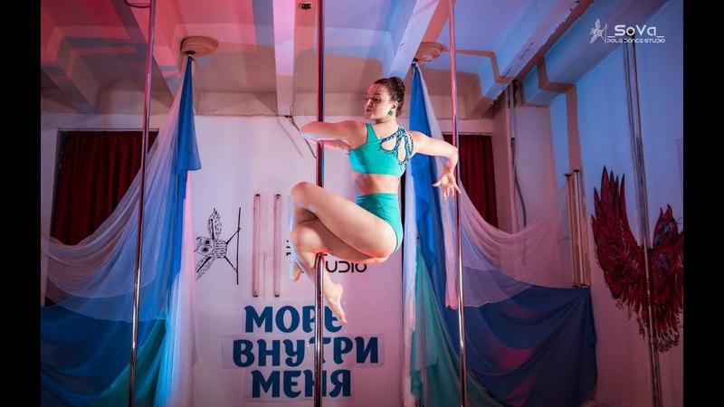 Смирнова Наталья - Ученица Studio _SoVa_ Pole Dance (Отчётник 4.03.18 Море внутри меня)
