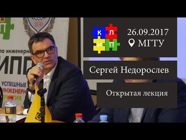 Сергей Недорослев реаниматор российского станкостроения. Открытая лекция.