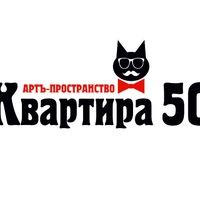 Логотип Квартира 50 // Арт-пространство // Тюмень