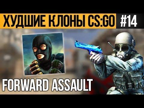 ХУДШИЕ КЛОНЫ CS:GO 14 - Forward Assault и PIXEL STRIKE 3D
