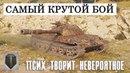 САМЫЙ ЛУЧШИЙ БОЙ В ВЕРСИИ 1.0.0.1 - 12856DMG, 8 ФРАГОВ