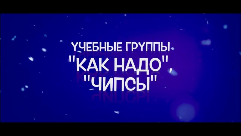 ЦСТ Парадокс/Учебные группы Как надо и Чипсы4 месяца занятий танцами/