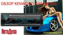 Обзор Kenwood KMM BT304 – автомобильный имедиа-ресивер с Bluetooth