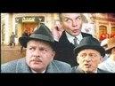 Фильм Ва-банк II, или Ответный удар / Жанр: комедия . Рейтинг кинопоиска : 7.9.