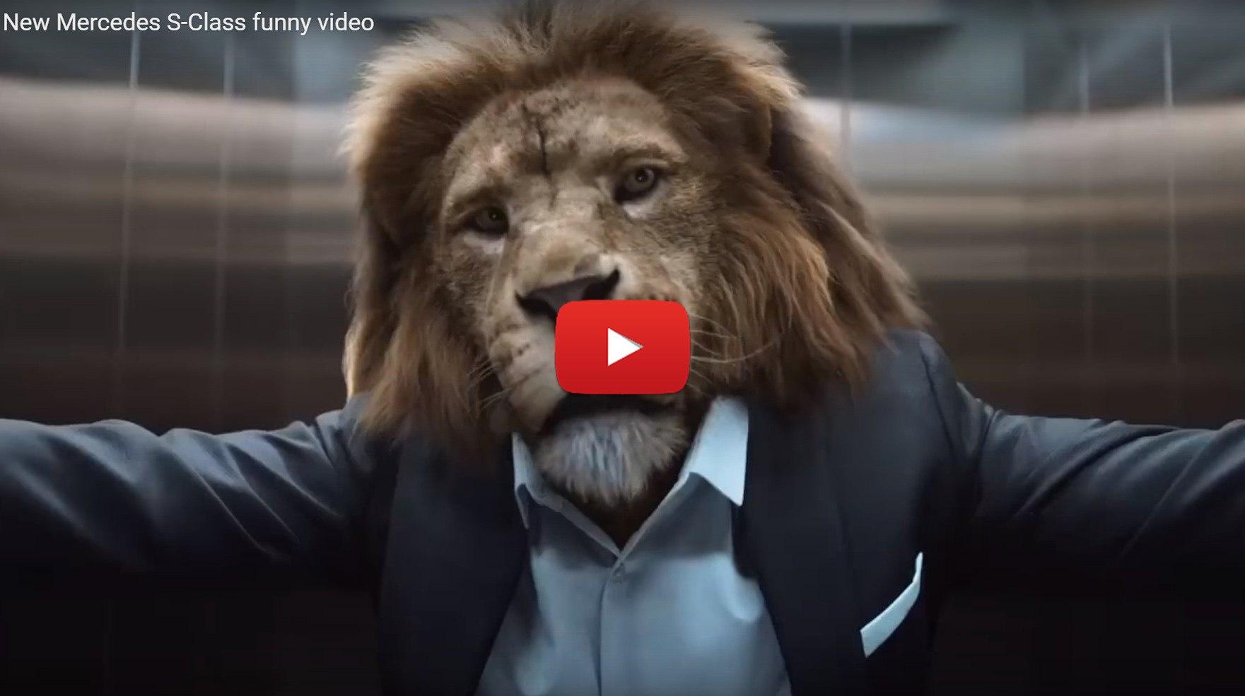 hMGXT7t39SQ - Реклама Mercedes со львом: мило и прикольно
