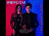 Первый музыкальный альбом «ИМЕННО ТАК» Ислам и Карина Киш