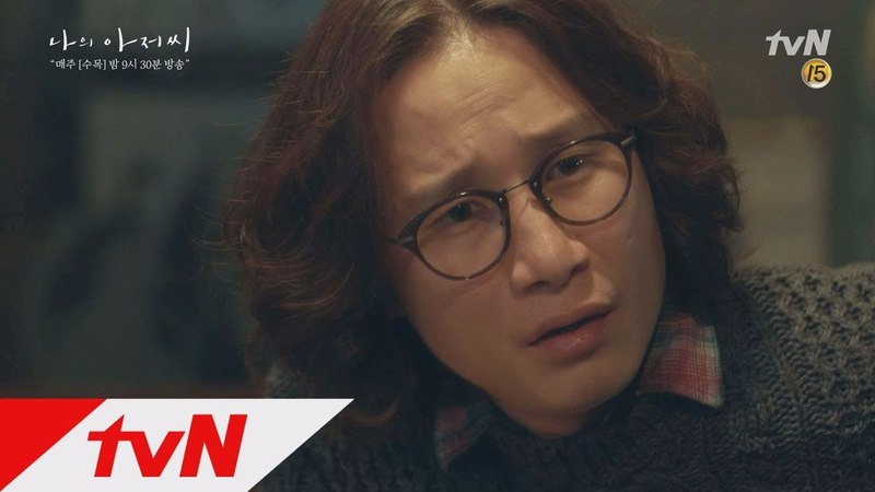 [송새벽 어록] '인생의 마지막은 팬티야' 뜨거운형제애 기승전참치 나의 아저씨 5화