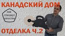 Заделка швов ГКЛ Часть2 Банджо Ходули Шитрок