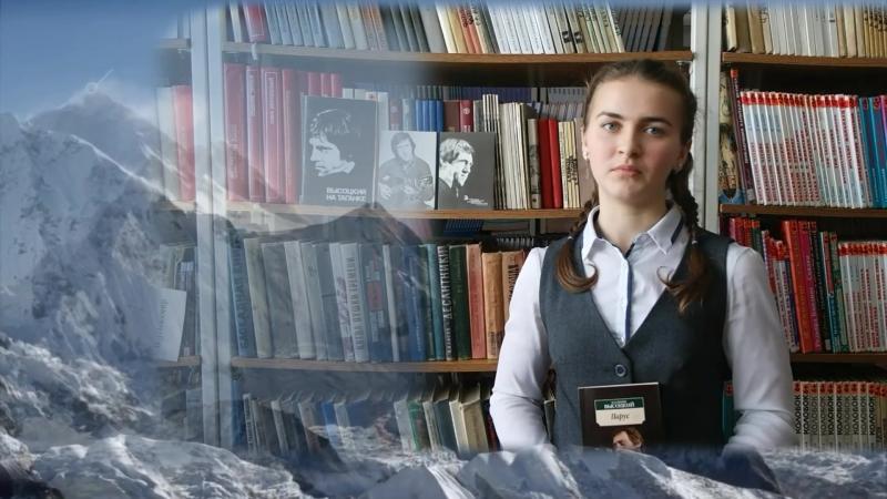 Студенцова Татьяна «К вершине» (Библиотека-филиал с.Сунжа)