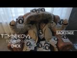 Закулисье тура в Омске - Елена Темникова (TEMNIKOVA TOUR 17/18)