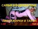Неадекватные пассажирки в такси Подборка ЖЕСТЬ! с Девушками ТП 2016 7