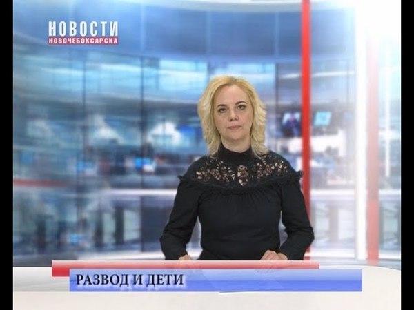 В Новочебоксарске прошел семинар для разводящихся пар «Развод и дети»
