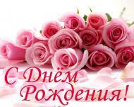 С Днем Рождения!!!