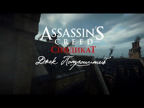 Игрофильм Assassin's Creed: Syndicate «Jack The Ripper»