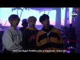 [RUS SUB][BANGTAN BOMB] Behind the stage of '고민보다Go' @BTS DNA COMEBACK SHOW - BTS (방탄소년단)